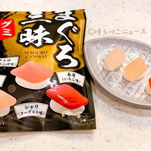 【実食レポ】『まぐろ三昧グミ』ファミマ先行販売!ネタとシャリを組み合わせるとまるでマグロのお寿司!