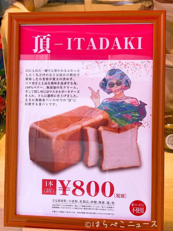 【実食レポ】『ここに決めた』高級食パン専門店が元住吉に!マスカルポーネチーズやシャンパンレーズン入り!