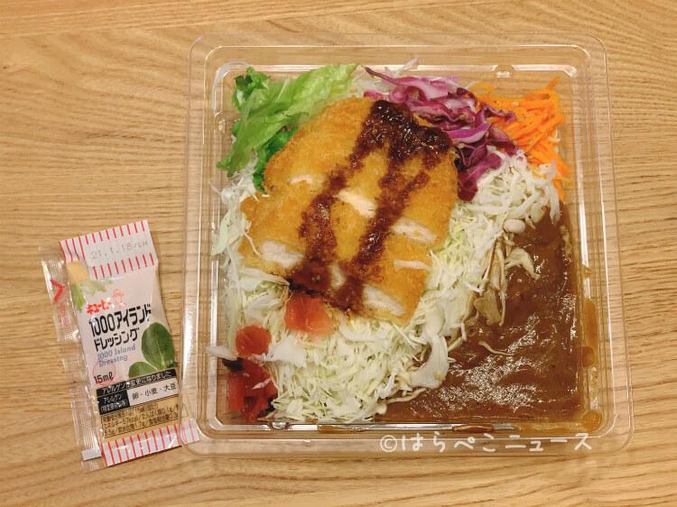 【実食レポ】ファミマ「1/3日分の野菜が摂れるカレーサラダランチ」お弁当風サラダで野菜不足を解消!