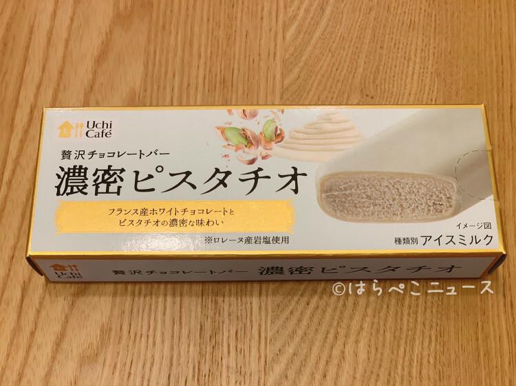 【実食レポ】ローソン『ウチカフェ 贅沢チョコレートバー 濃密ピスタチオ』フランス産ホワイトチョコを使用!