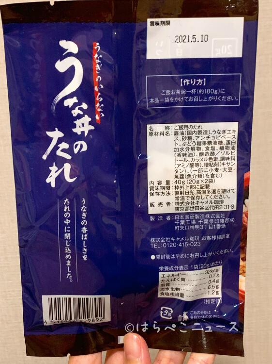 【実食レポ】『うなぎのいらないうな丼のたれ』(カルディ)鰻の香ばしさを閉じ込めたタレ!鮭ハラス丼にも!