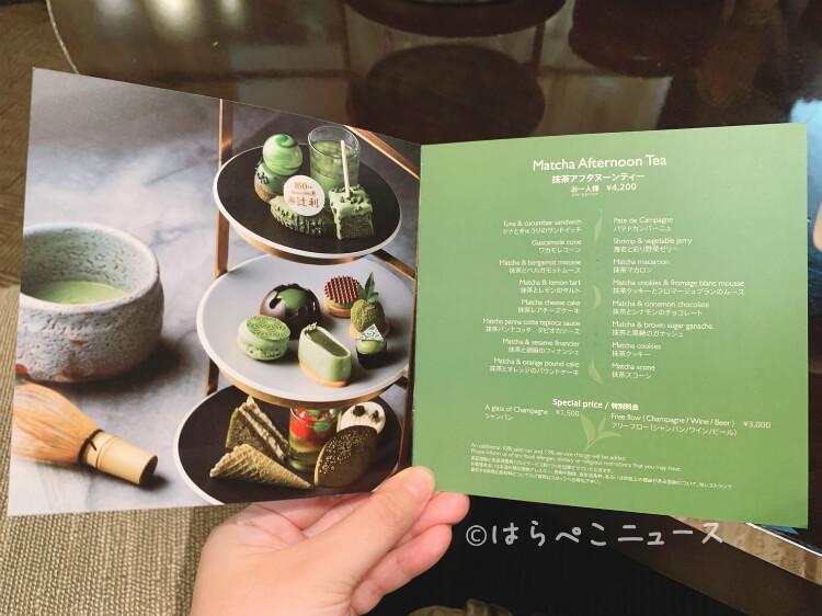 【実食レポ】ANAインターコンチネンタルホテル『抹茶アフタヌーンティー』辻利の抹茶使用!テイクアウトも