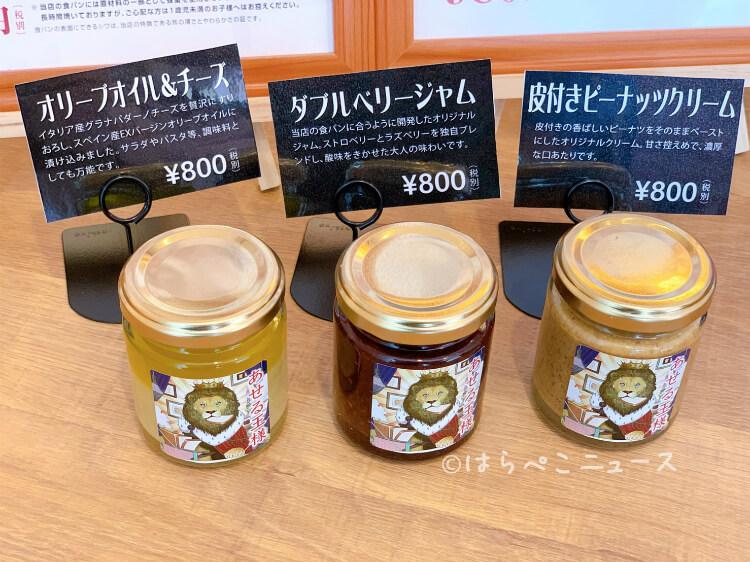 【実食レポ】『あせる王様』高級食パン専門店が船橋に登場!ピーナッツクリームやオリーブオイル&チーズも!