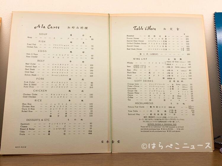 【実食レポ】『ステーション レストラン ザ セントラル』食堂車で「和牛の赤ワイン煮込み」に「ハヤシライス」