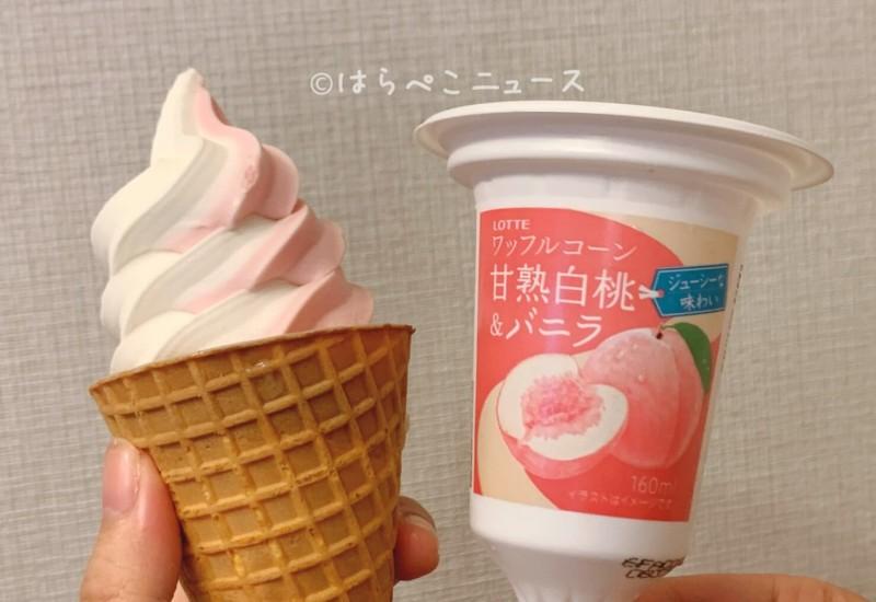 【実食レポ】ファミマ『ワッフルコーン 甘熟白桃&バニラ』ジューシーな白桃アイスとバニラのソフトクリーム!