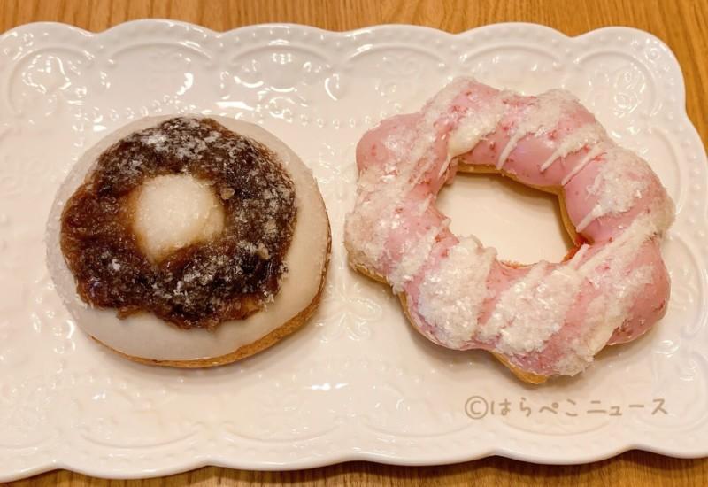 【実食レポ】ミスド『大福ドーナツ いちご』に『あずきもちシュー』もちクリームドーナツコレクション!