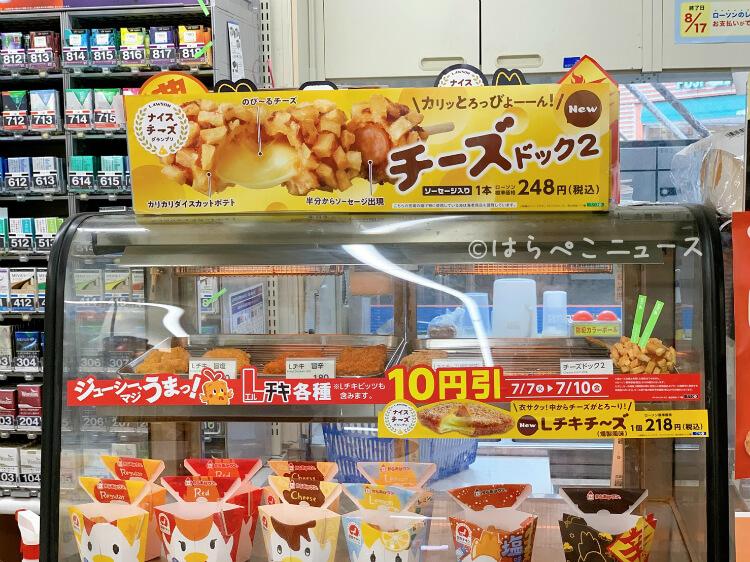 【実食レポ】ローソン『チーズドック2』とろ〜りチーズがカリカリポテトの中に!後半はソーセージが出現!