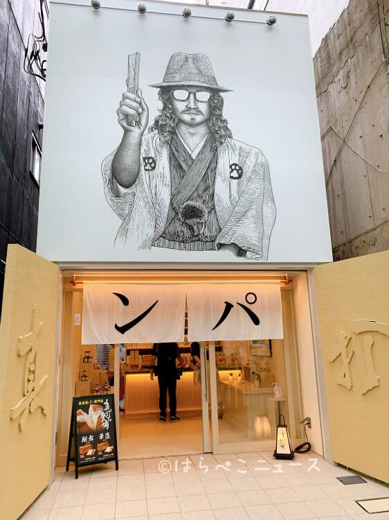 店 専門 赤羽 食パン 高級食パン専門店「真打ち登場」が、東京・竹ノ塚に都内7号店を新たに出店いたします。|さんたつ by
