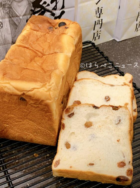 【実食レポ】『真打ち登場 赤羽店』高級食パン×アート!プレーン・レーズンに続き「カカオ」や「つぶあん」も