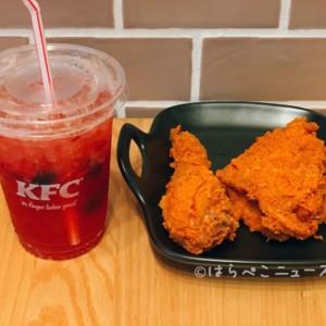 【実食レポ】ケンタッキー『フレーバーレモネード(ベリーレモネード)』と人気の『レッドホットチキン』