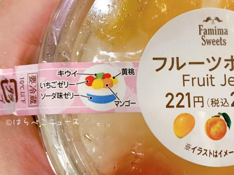 【実食レポ】ファミマ『フルーツポンチ』黄桃・マンゴー・キウイにいちごゼリー!爽やかなソーダ味ゼリーも!