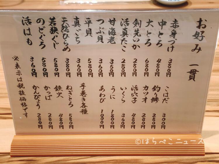 【実食レポ】『天然本まぐろ ありそ鮨し』グランスタ東京店・伊丹空港店オープン!大とろ・活はも・鮑も登場!