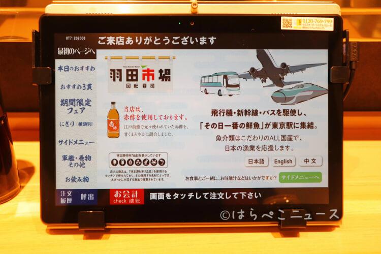 【実食レポ】『回転寿司 羽田市場』本まぐろ3貫握り・生うに軍艦・ヒラメ漬け!赤酢使用のシャリと鮮魚の鮨!