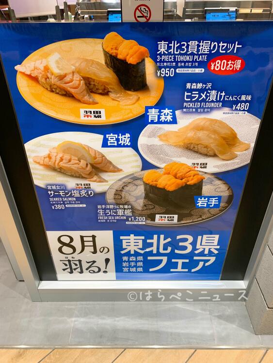 羽田 市場 食堂