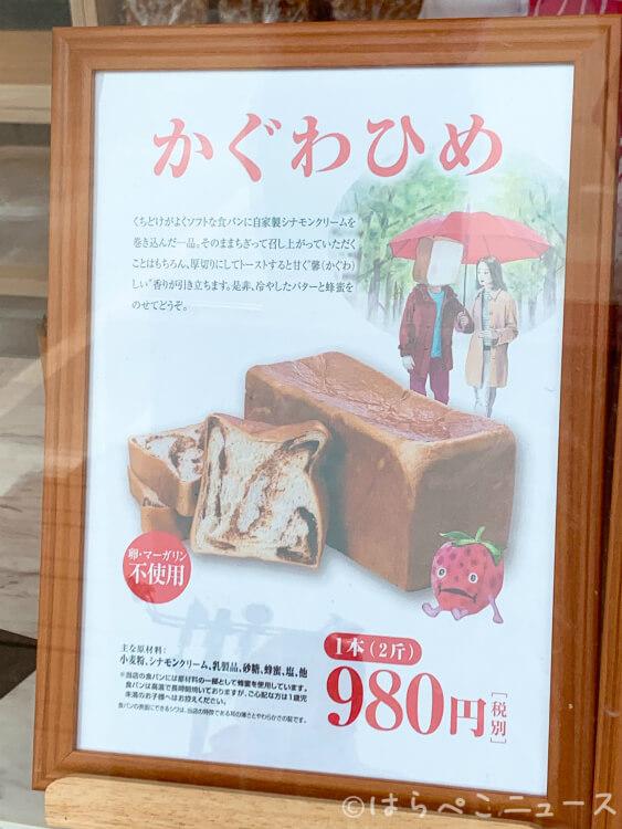 【実食レポ】『相合傘とイチゴちゃん』高級食パン専門店&カフェが宇都宮に!シナモン食パンにハニトーも!