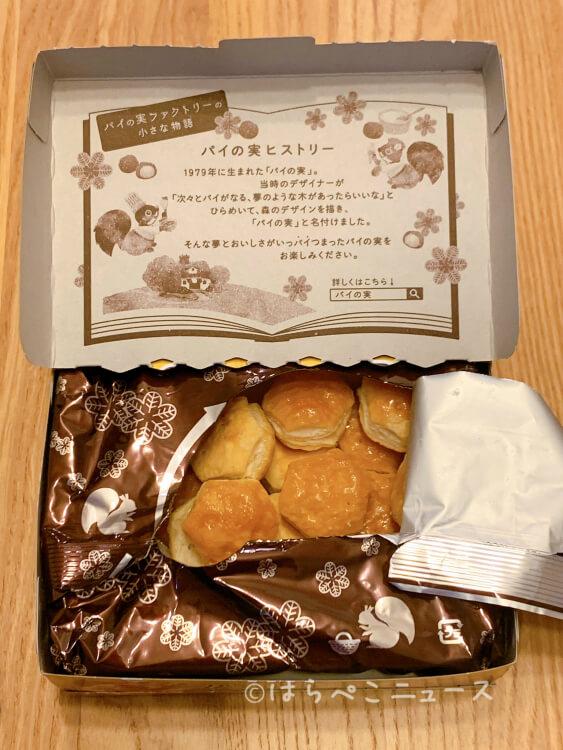 【実食レポ】『パイの実 贅沢シュークリーム』黄金パイの実!バニラが香るロッテのひとくちスイーツパイ!