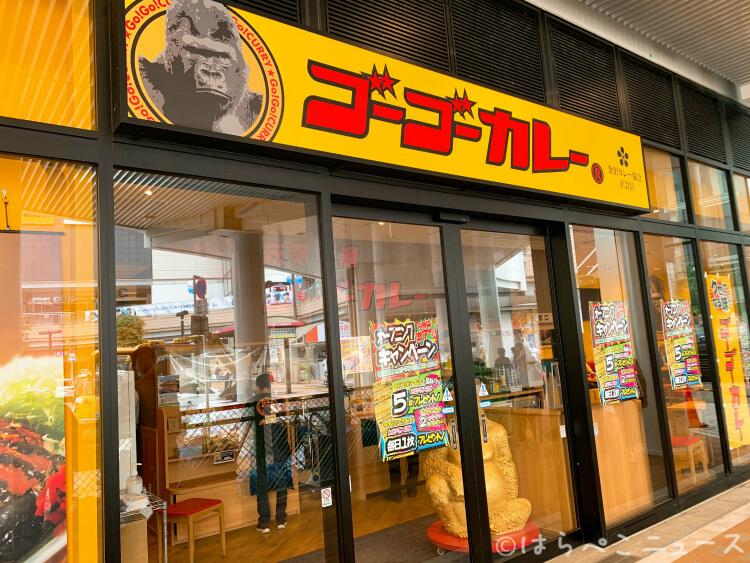 【実食レポ】『ゴーゴーカレー グランエミオ所沢パーク』ロースカツカレーに大人のゴリえもん!レトルト販売も