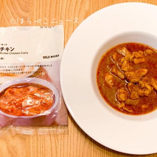 【実食レポ】無印良品『バターチキンカレー』手づくりカレーキット!『牛肉の赤ワイン煮』やハンバーグも!