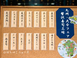 【実食レポ】横浜ベイシェラトン「コンパス」ディナービュッフェで握り寿司食べ放題!九州・大分フェア開催中