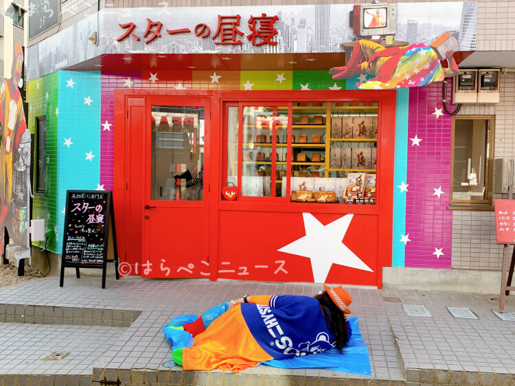 【実食レポ】『スターの昼寝』生田に高級食パン専門店誕生!グラスフェッドバター入りの「おいしいうたたね」