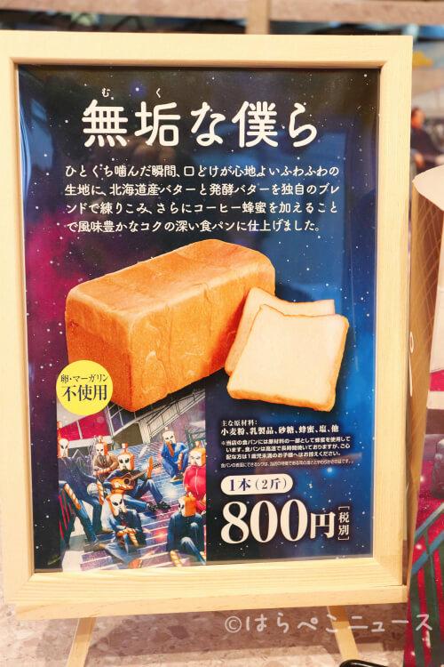 【実食レポ】『そして僕らはパン星人』海老名に高級食パン専門店が誕生!カツサンドやタマゴサンドも販売