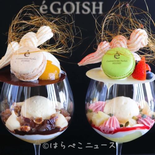 【実食レポ】カスタムオーダーパフェ専門店『エゴイッシュ(éGOISH〉』ロイヤルパインズホテル浦和でパフェ