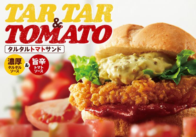 【ケンタッキー】『タルタルトマトサンド』11月25日から数量限定!濃厚タルタル&旨辛トマトのWソース!