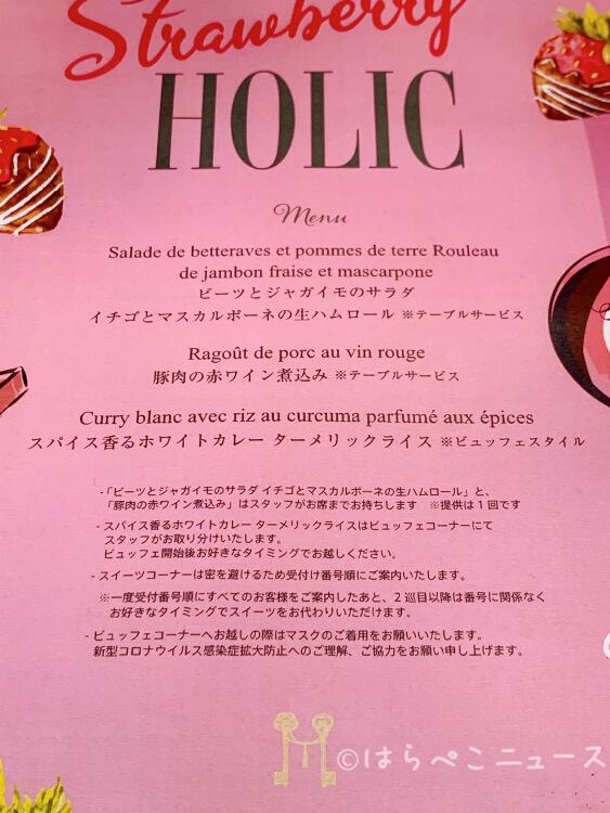 【実食レポ】「ザストリングス表参道」でいちごビュッフェ『ストロベリーホリック』バービーとコラボ!