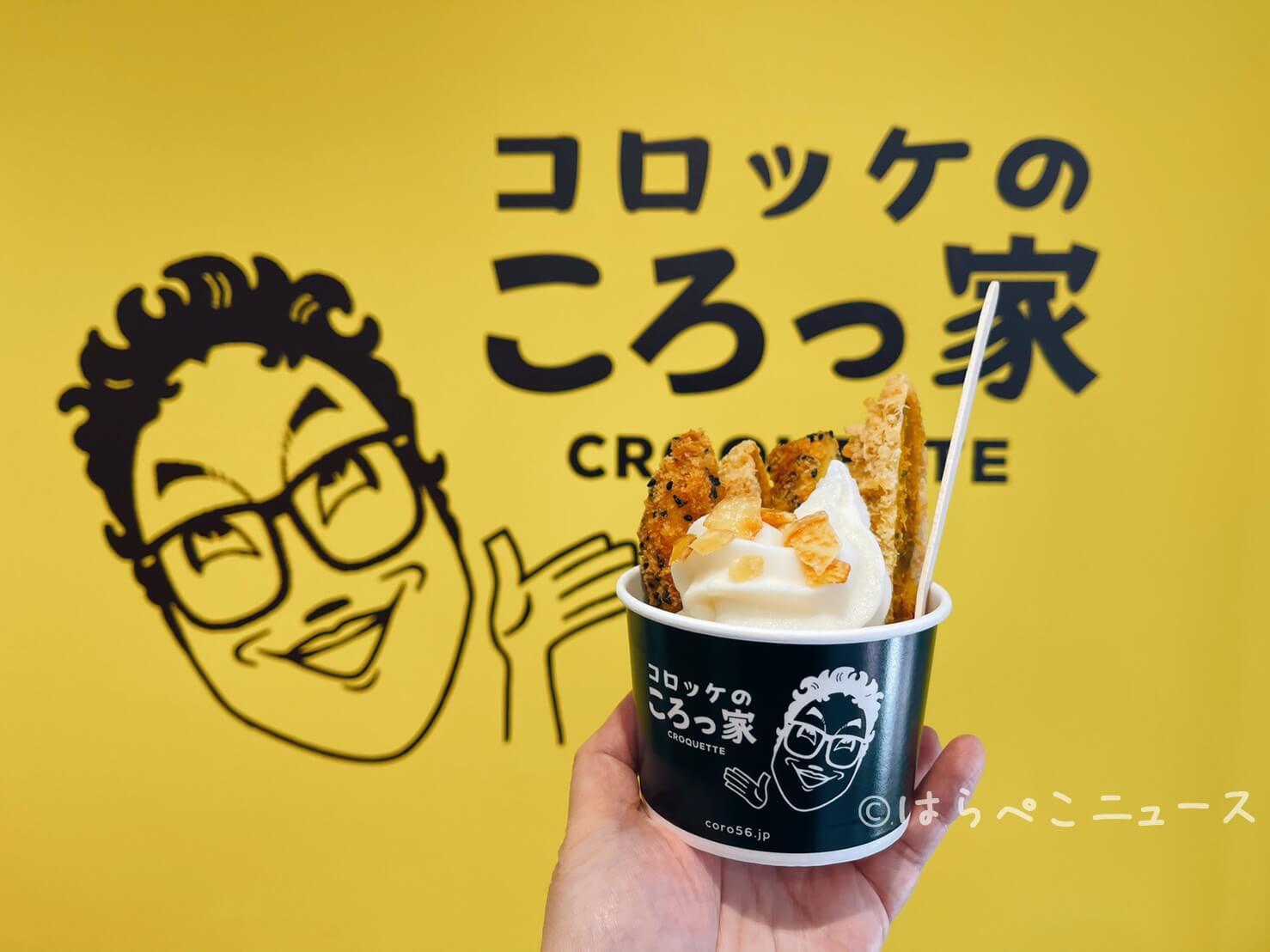 【実食レポ】『コロッケのころっ家』でコロッケパフェ!ものまねタレント「コロッケ」プロデュース!