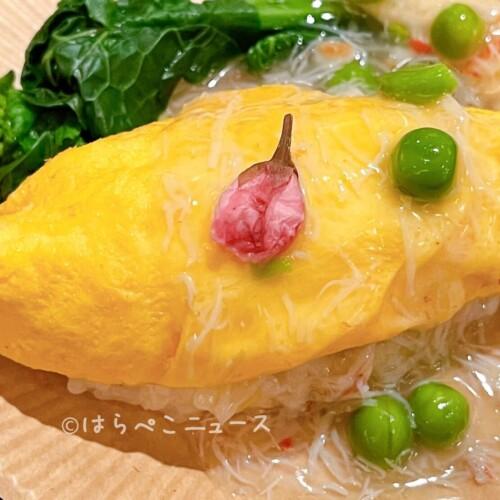 【実食レポ】『グリエサクラヨコハマ(GRILÉ SA・KU・RA YOKOHAMA)』でオムライス!ハンバーグも!