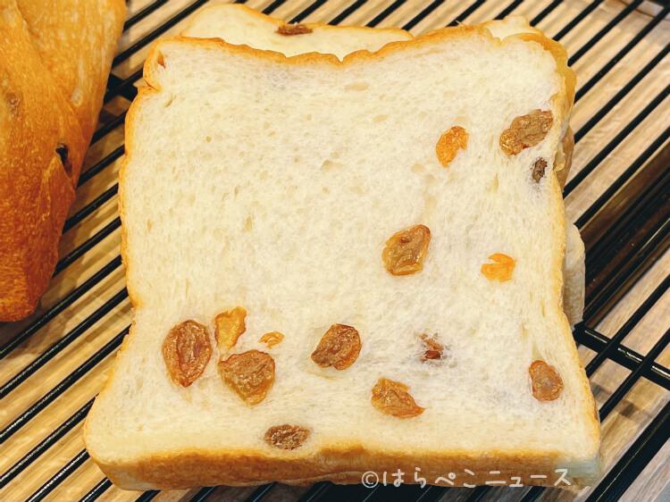 【実食レポ】『ボイン』北千住に高級食パン専門店!限定数でレーズン食パン「午後のお愉しみ」も販売!
