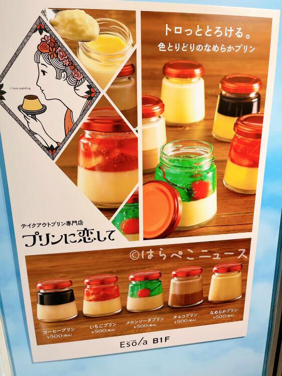 【実食レポ】『プリンに恋して』エソラ池袋で「メロンソーダプリン」や「レトロプリン」に絶品コーヒープリン