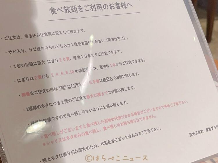 【実食レポ】『築地玉寿司 東急プラザ渋谷店』高級寿司食べ放題が時間無制限!かに身キャビアのせなど特上ネタも