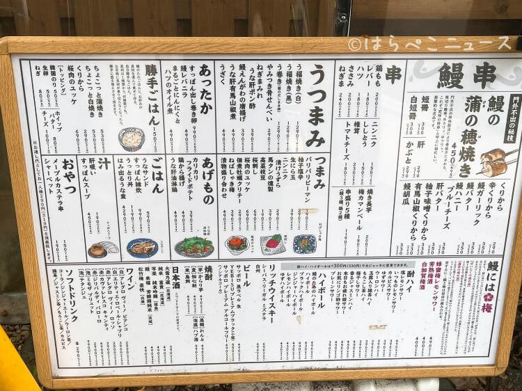 【実食レポ】『うな串 焼鳥 う福 代々木店』で鰻食べ放題!鰻バター・うな肝油淋鶏にメープルカステラも!