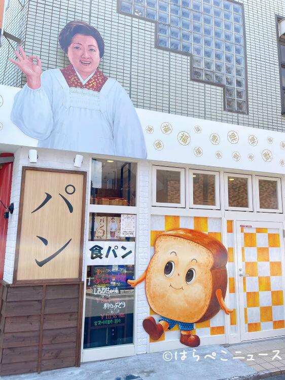【実食レポ】『ふくよか本舗』砂町銀座商店街に高級食パン専門店!ふわふわな「しあわせの味」を岸本拓也氏が実現