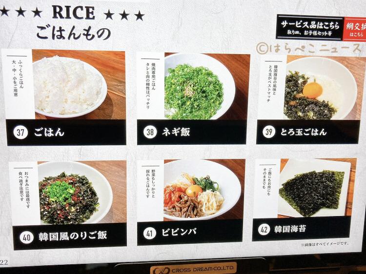 【実食レポ】『焼肉食べ放題ブラックホール』キュープラザ池袋にオープン!黒毛和牛を見て選べる精肉店スタイル