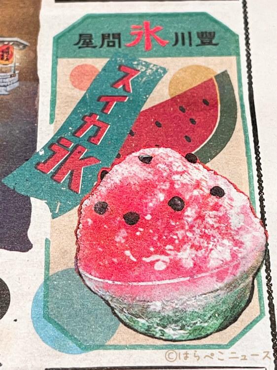 【実食レポ】『西武園ゆうえんち2021夏』スイカ氷・冷やし中華・金魚鉢フルーツポンチ・でか桶盛り!大夏祭り満喫 top 氷の暖簾とスイカ氷 『西武園ゆうえんち』では、5月の開業以降、初となる夏のシーズナルイベント「大夏祭り」を、2021年7月15日(木)~9月5日(日) までの53日間開催! 水上の参加型エンターテイメントショー「大水合戦」(だいみずがっせん)や、 ゴジラをテーマにした花火演出がある花火ショー「大火祭り」(だいひまつり)など、ド迫力の「ザ・ニッポンの夏」が体験できます。 園内での体験をより快適にする「西武園のりもの特急券」も登場! さらに、大水合戦、 大火祭りにちなんだ夏ならではのアイテムも勢ぞろい! この夏限定のグッズやフードメニューが提供されます! プールエリアには、「海浜食堂」「ビーチキッチン」「屋台村」の3つの飲食ブースが新設され、「金魚鉢フルーツポンチ」や「ホルモン炒麺」、みんなでシェアしても楽しい大盛り料理「でか桶盛り」などが味わえます! また、夕日の丘商店街の「豐川氷店」では「すいか氷」、「食堂助六屋」では「冷やし中華」など、夏らしい風情たっぷりの限定メニューが展開されます。 早速、開催初日に訪れ、さまざまな夏季限定メニューを実食してきたので、体験レポートを綴ります。 プールや花火、特急券などの情報についても紹介していくので、是非参考に! カテゴリータイトル 夕日の丘商店街の夏限定メニュー 画像 新聞 商店街の入り口で配られている「夕日の丘新聞」の中に、夏限定メニューの情報がいっぱいあります! それを参考にしながら、さまざまなお店の夏季限定メニューを体験しに行きましょう! サブタイトル 豐川氷店「すいか氷」 画像 新聞のスイカ氷 新聞によると、豐川氷店では「スイカ氷」を夏季限定で販売するとのこと! 画像 外観 こちらが、実際に訪れた豐川氷問屋の外観です。 午前中はすぐに購入できる環境でしたが、15時過ぎには列ができていました。 画像 黒いメニューの札など たて みぞれ、レモン、メロン、いちごは30園ですが、夏季限定のすいかは50園! 画像 つくってるところ 実は、すいか氷のみ、容器が異なります。 通常のかき氷は、氷という文字が描かれた紙のカップに入っていますが、すいか氷の場合は透明の器で氷が入る量もアップ! 画像 できたて 真っ赤な氷 でかいほう こちらが、完成したばかりの「すいか氷」。 なかなかボリュームがあって、食べ応えがありそう! 画像 外観と氷 せっかくなので、お店の暖簾などと一緒に撮影! 涼しげな1枚を撮ることができました! 画像 赤いところとチョコすくったスプーン 赤い部分はスイカ味で、スイカの種の部分はチョコレート! 画像 赤いところと緑のところ スプーン 底の方のスイカの皮をイメージした緑色の部分はメロン味でした! 他の種類のかき氷より大きめサイズなので、さまざまなメニューを食べ歩きしたい方は、二人でシェアして食べるのもアリです! 広告 サブタイトル 食堂助六屋「冷やし中華」 画像 新聞の冷やし中華 夕日の丘新聞にて、「冷やし中華はじめました」の文字を発見! 食堂助六屋の夏だけの特別なメニューです。 画像 外観 商店街の1番右奥にある「食堂助六屋」。 画像 店内 店内は、同じ通りにある喫茶ビクトリアと比べると席数も多く広々! 昔懐かしい雰囲気のポスターや羽子板、レトロなテレビなど、つい写真に収めたくなるアイテムがいっぱい飾られています。 画像 黒い札 冷やし中華はショーケースにも、テーブルに設置されているメニュー表にも表記がなく、本当に食べられるのかドキドキしましたが、壁にある黒い札に記載されているのを見つけました! 価格は80園で、どうやら「丹心中華そば」の代わりに登場した夏メニューのよう。 冷やし中華が食べられる代わりに、「丹心中華そば」は9月6日から再販という形になります。 画像 ファンタ 画像 つごうとしてるところ 今回は、まずファンタグレープをオーダー。 冷えたグラスに注いでいただきます。 価格は20園。 画像 冷やし中華 そして、こちらがお待ちかねの「冷やし中華」。 きゅうり、錦糸卵、ハム、トマト、わかめ、紅生姜がたっぷり乗っており、サイドにはカラシも添えられています。 画像 麺のばしてるところ 麺はかなりの細さ! これも「丹心中華そば」と同じものを使用しているのかもしれません! 9月5日までの今だけの「冷やし中華」が気になった方は、是非この機会に体験してみては!? 広告 カテゴリータイトル プールエリアの夏限定メニュー