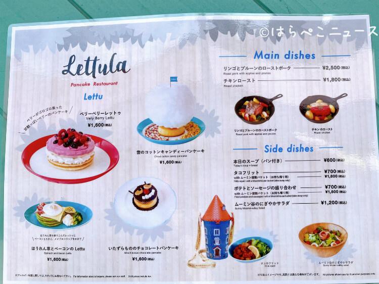 【実食レポ】ムーミンバレーパークのパンケーキレストラン「レットゥラ」で雲のコットンキャンディーパンケーキ!
