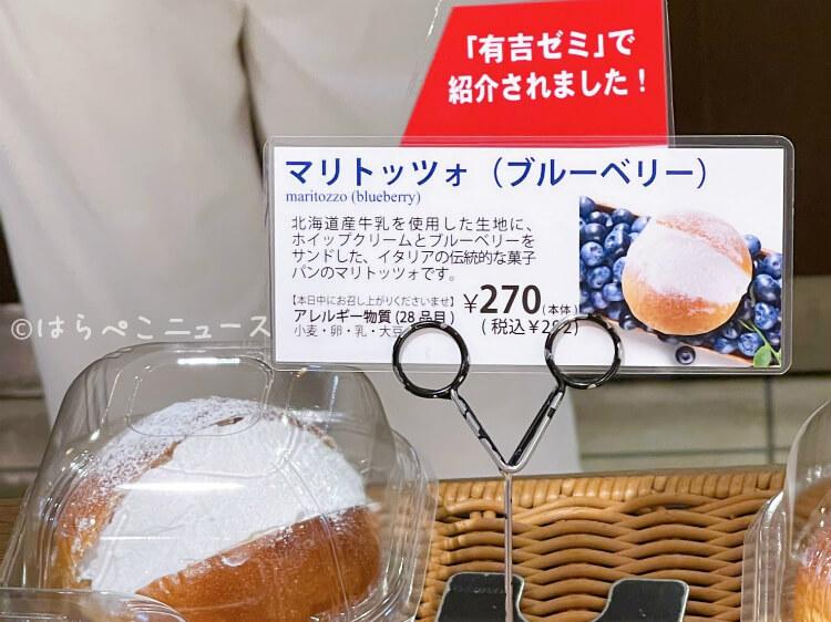 【実食レポ】サンジェルマン『夢のパン食べ放題』でマリトッツォ3種を食べ比べ!フルーツサンドやロースかつも