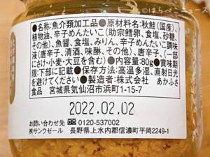 【実食レポ】久世福商店「大人のしゃけしゃけめんたい」通販で購入!アレンジレシピで至福のひと時!