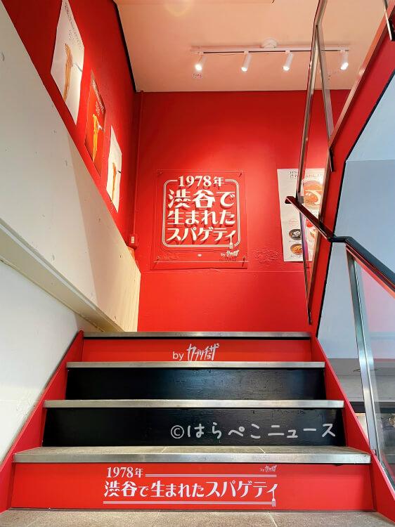 【実食レポ】「1978年渋谷で生まれたスパゲティ」(渋スパ)カプリチョーザ新業態が下北沢に!4種のトッピングも